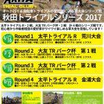 お知らせ 2017秋田トライアルシリーズ戦
