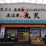 富士山・沼津・横浜 キャンパー旅②