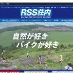 RSS荘内 レーシングサービスショップ荘内 HP公開いたしました!